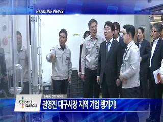 시정영상뉴스 제84호(2018-10-26)