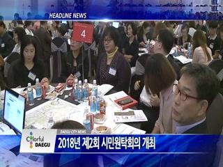 시정영상뉴스 제86호(2018-11-02)