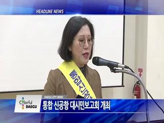 시정영상뉴스 제87호(2018-11-06)