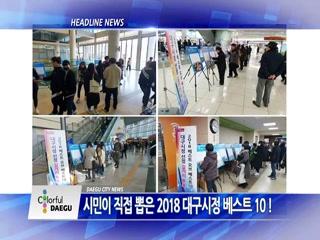 시정영상뉴스 제97호(2018-12-14)