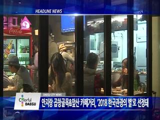 시정영상뉴스 제98호(2018-12-18)