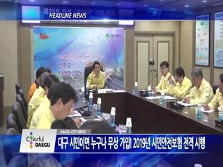 시정영상뉴스 제99호(2018-12-21)