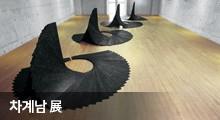 대구문화예술회관 기획 '움직이는 미술관오페라 〈라 트라비아타〉' 공연기념, 「차계남 전」 개최