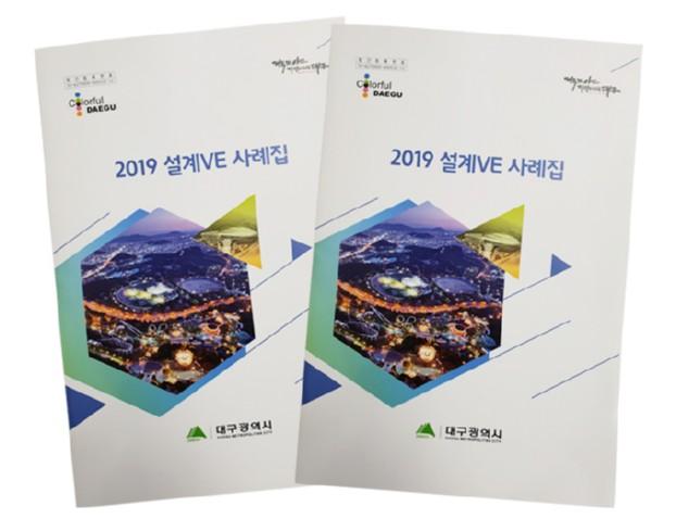 대구시, '2019년 설계(VE) 사례집' 발간