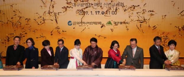 2019 대구여성 신년교례회