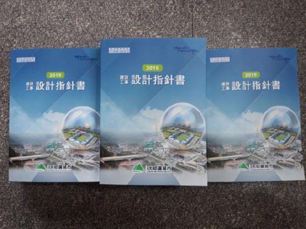 대구시, '2019년도 건설공사 설계지침서' 발간