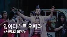 제5회 대구 국제 영아티스트 오페라 축제
