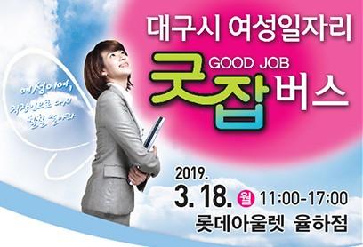 롯데아울렛 율하에서 '굿잡' 잡아라!