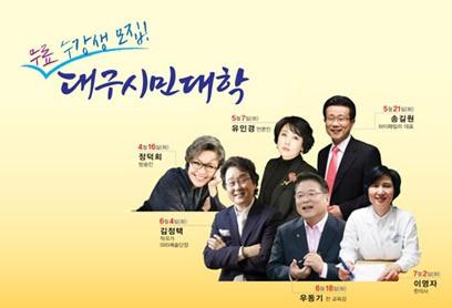 대구시민대학, 더 풍성해진 상반기과정 무료수강생 모집