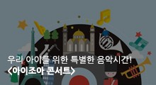 우리 아이를 위한 특별한 음악시간! 아이조아 콘서트!