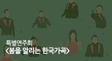 우리 가곡으로 전하는 봄을 위한 찬가, 특별연주회 : 봄을 알리는 한국가곡