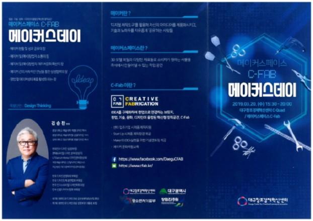 대구창조경제혁신센터 'C-Fab 메이커스데이' 개최