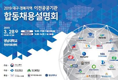 2019년 대구·경북 이전공공기관 합동채용설명회 개최