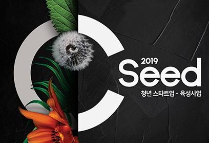 대구시, 창업초기 Seed 스타트업 적극 발굴·육성 한다.