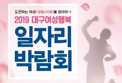 '2019 대구여성행복일자리박람회' 개최