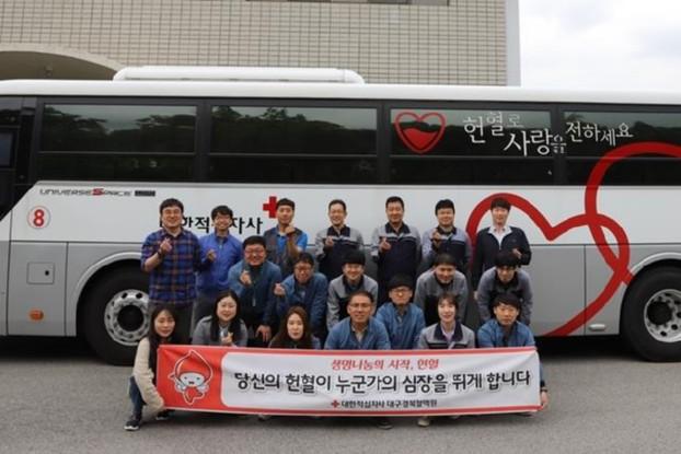 대구환경공단, '노사 한마음 사랑의 헌혈' 행사 실시
