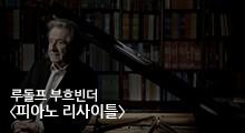 이 세상에 없던 베토벤이 온다! 루돌프 부흐빈더 피아노 리사이틀