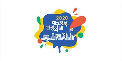 '2020 대구·경북 관광의 해' 엠블럼, 슬로건 개발