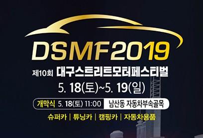 '2019 대구스트리트모터페스티벌' 성대한 개막!