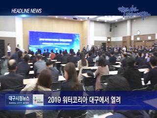 시정영상뉴스 제21호(2019-03-22)