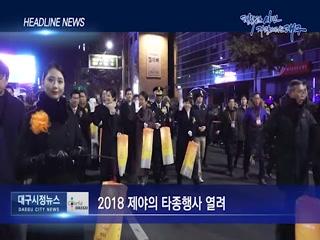 시정영상뉴스 제1호(2019-01-04)