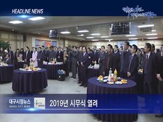 시정영상뉴스 제2호(2019-01-08)