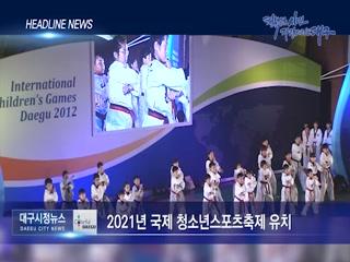 시정영상뉴스 제3호(2019-01-11)