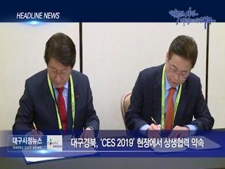 시정영상뉴스 제4호(2019-01-15)