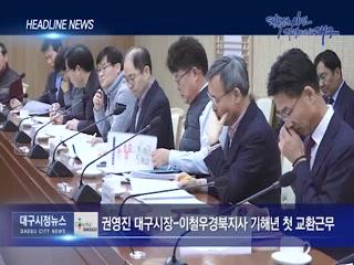 시정영상뉴스 제5호(2019-01-18)