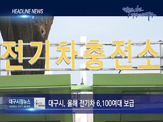 시정영상뉴스 제15호(2019-02-26)