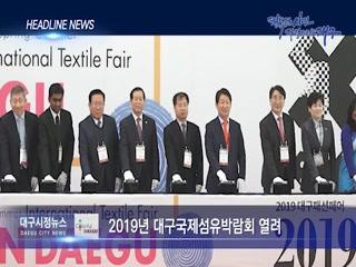 시정영상뉴스 제18호(2019-03-08)