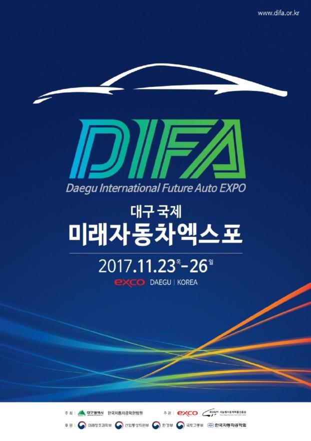 17.11.23 대구 국제 미래형 자동차 엑스포