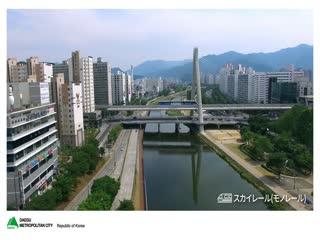 대구시정홍보CF(일문) - 環境にやさしい最先端産業都市 DAEGU