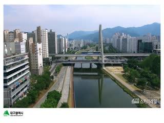 대구시정홍보CF - 친환경 첨단산업도시 DAEGU