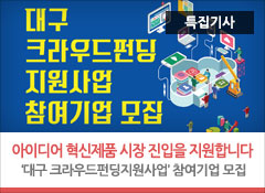 아이디어 혁신제품 시장 진입을 지원합니다  크리에이티브팩토리, '대구 크라우드펀딩지원사업' 참여기업 모집