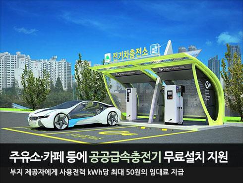 환경부, 주유소·카페 등에 공공급속충전기 무료설치 지원  부지 제공자에게 사용전력 kWh당 최대 50원의 임대료 지급