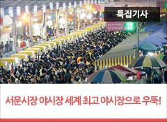서문시장 야시장 세계 최고 야시장으로 우뚝!  국내외 유명 야시장 통틀어 SNS 점유율 독보적 1위 기록