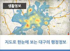 지도로 한눈에 보는 대구의 행정정보  6월 1일부터 대구 지도포털 서비스 본격 운영