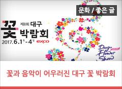 꽃과 음악이 어우러진 대구 꽃 박람회 열려  전국 최대 실내꽃전시회, 6.1 ~ 6. 4, 엑스코에서 개최