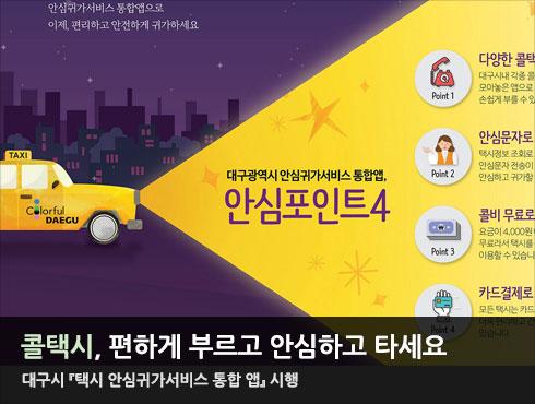 콜택시, 편하게 부르고 안심하고 타세요  대구시 『택시 안심귀가서비스 통합 앱』 시행