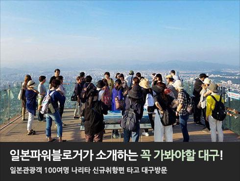 일본파워블로거가 소개하는 꼭 가봐야할 대구!  일본관광객 100여명 나리타 신규취항편 타고 대구방문