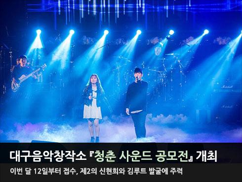 대구음악창작소 『청춘 사운드 공모전』 개최  이번 달 12일부터 접수, 제2의 신현희와 김루트 발굴에 주력