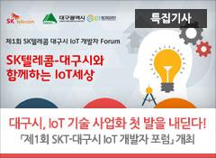 대구시, IoT 기술 사업화 첫 발을 내딛다!  「제1회 SKT-대구시 IoT 개발자 포럼」 개최, 신청 접수 중