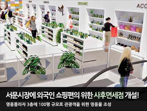 서문시장에 외국인 쇼핑편의 위한 사후면세점 개설!  명품플라자 3층에 100평 규모로 관광객을 위한 명품몰 조성