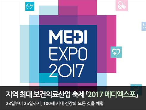지역 최대 보건의료산업 축제 「2017 메디엑스포」 개막  23일부터 25일까지, 100세 시대 건강의 모든 것을 체험