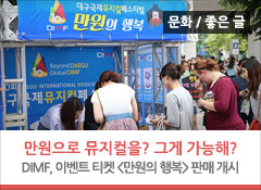 DIMF, 이벤트 티켓 <만원의 행복> 판매 개시  만원으로 뮤지컬을? 그게 가능해?