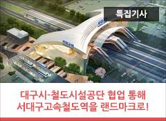 대구시-철도시설공단 협업 통해 서대구고속철도역을 랜드마크로!  실시설계과정에서도 적극적인 협업 통해 명품역으로 건설