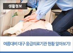 여름대비 대구 응급의료기관 현황 알아보기!
