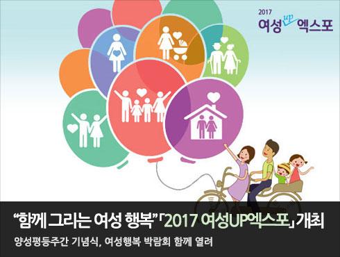 """""""함께 그리는 여성 행복"""" 「2017 여성UP엑스포」 개최  양성평등주간 기념식, 여성행복 박람회 함께 열려"""