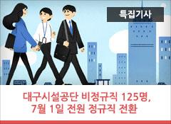 대구시설공단 비정규직 125명, 7월 1일 전원 정규직 전환  6월 29일(목) 2017년도 고객관리직 임용식 개최